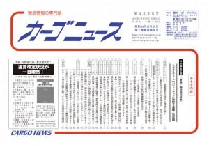 カーゴニュース(20131119)