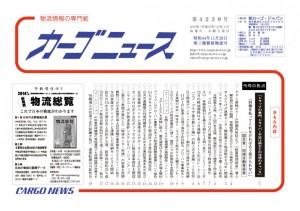 カーゴニュース20131203