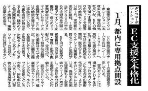 日本ネット経済新聞(20140101)