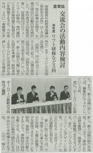 物流ニッポン20140203