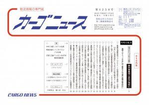 カーゴニュース4258号