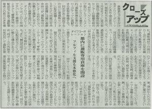 通販新聞20140130