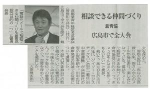 20140320物流ニッポン