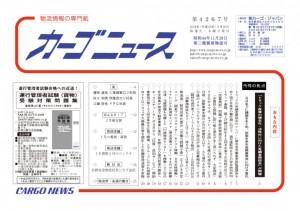 20140320カーゴニュース