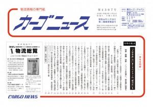 カーゴニュース20140821