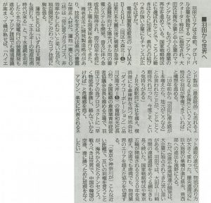 神奈川新聞20140809