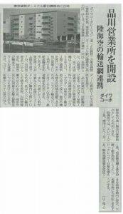 物流ニッポン20141006