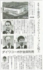 建設通信新聞20150323