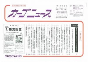 カーゴニュース表紙