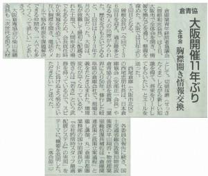 物流ニッポン(2015年3月9日)