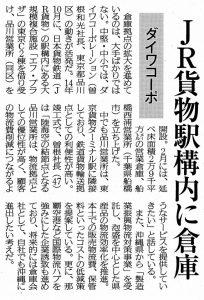 物流ニッポン(20150601)