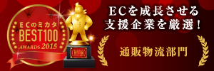 ec_best100_2015_02