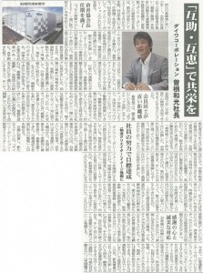 「物流ウィークリー」に弊社社長のインタビュー記事が掲載されました。