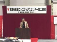 村田会長です!