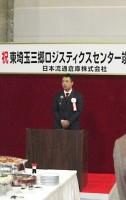 日本流通倉庫 村田社長!