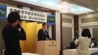 東京倉庫運輸の池田さんが新会長に就任!