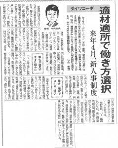 輸送経済新聞1004