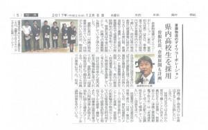 琉球新報20171206(沖縄県内高校生内定式)