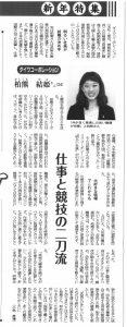 20180105_輸送経済新聞