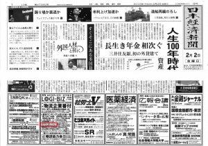 20180202_日本経済新聞