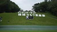 琉球ゴルフ倶楽部にて開催しました!
