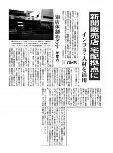 20180412_物流ニッポン_LOMS様